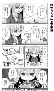 脱サラちゃん18話_04