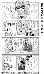 脱サラちゃん18話_06