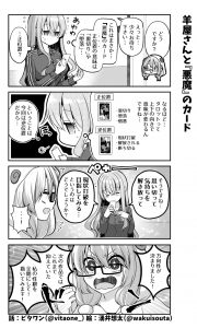 脱サラちゃん18話_07