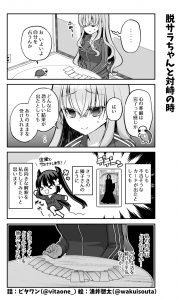 脱サラちゃん18話_09