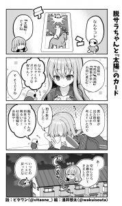 脱サラちゃん18話_10