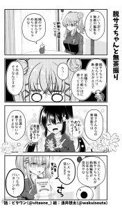 脱サラちゃん19話_02