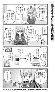 脱サラちゃん19話_03