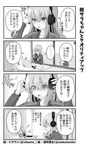 脱サラちゃん19話_04
