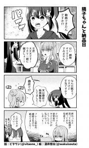 脱サラちゃん19話_05