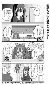 脱サラちゃん19話_06
