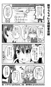 脱サラちゃん19話_07