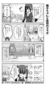 脱サラちゃん19話_08