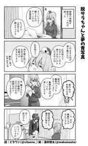 脱サラちゃん19話_09