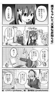 脱サラちゃん19話_10