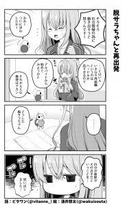脱サラちゃん20話_01