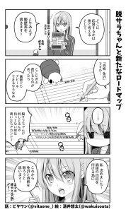 脱サラちゃん20話_02