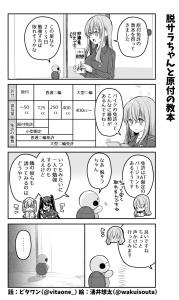 脱サラちゃん20話_03