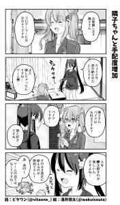 脱サラちゃん20話_04