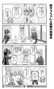 脱サラちゃん20話_05