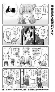脱サラちゃん20話_06