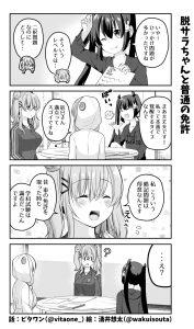 脱サラちゃん20話_08