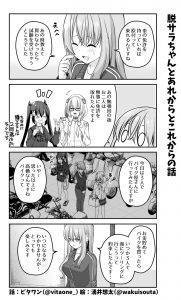 脱サラちゃん20話_09