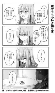 脱サラちゃん20話_10